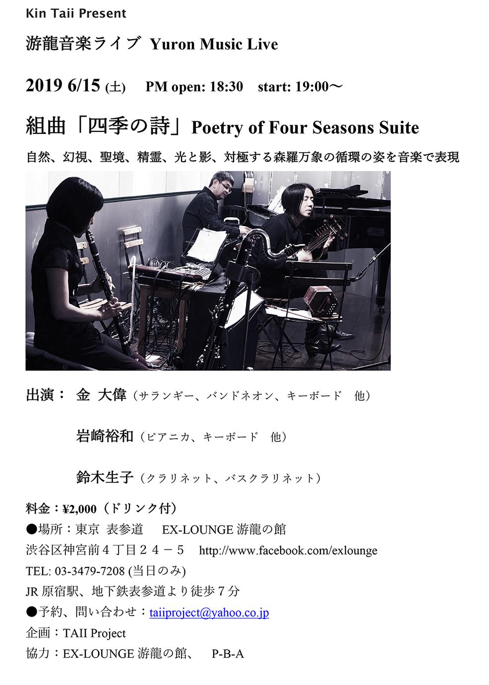 游龍音楽ライブ  組曲「四季の詩」