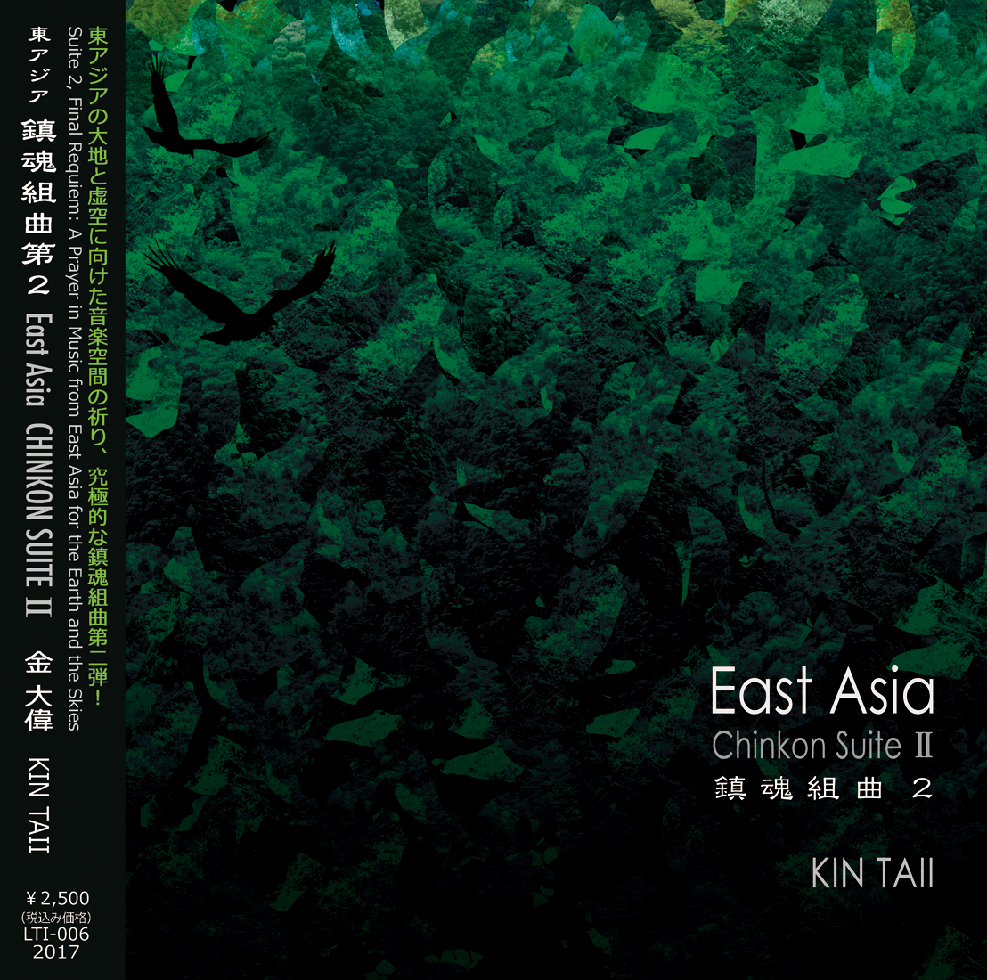 CD発売! East Asia Chinkon Suite Ⅱ