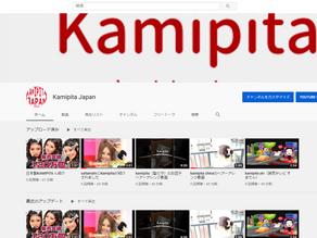 Kamipita(髪ピタ)YOUTUBEチャンネル開設