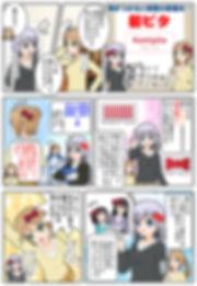 kamipita,com-manga001.jpg