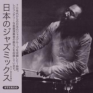Japanese Jazz Mix Vol.2