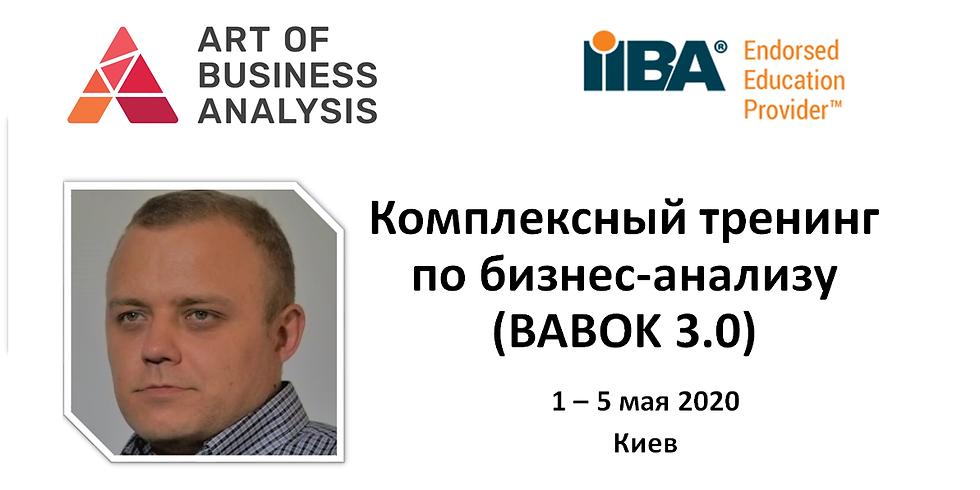 Комплексный тренинг по бизнес-анализу (Март, 2020)