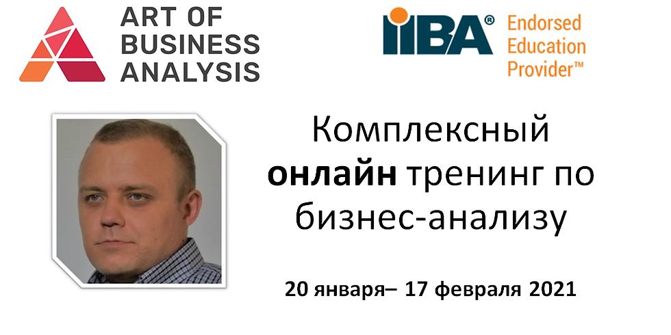 Комплексный онлайн тренинг по бизнес-анализу (Январь-Февраль, 2021)