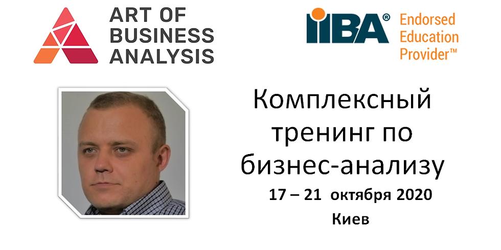 Комплексный тренинг по бизнес-анализу (Октябрь, 2020) (1)