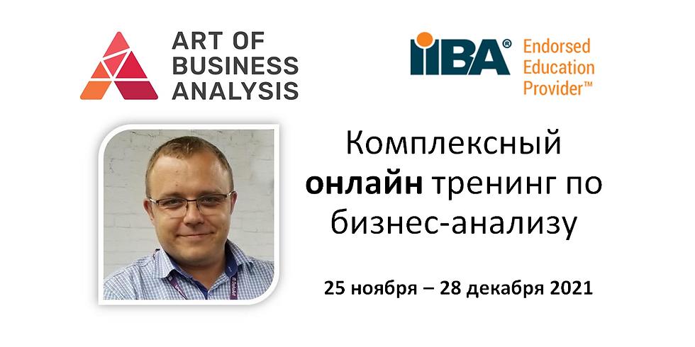 Комплексный онлайн тренинг по бизнес-анализу (Ноябрь - Декабрь, 2021)
