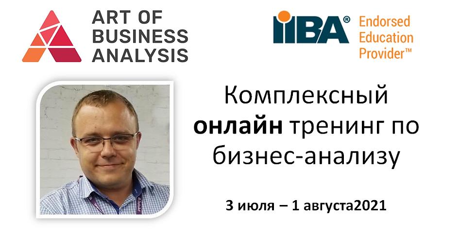 Комплексный онлайн тренинг по бизнес-анализу (Июль, 2021)