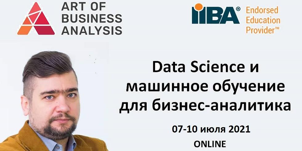Data Science и машинное обучение для бизнес-аналитиков