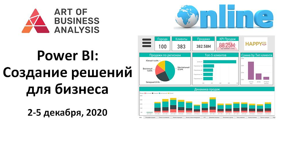 """Онлайн Тренинг-практикум """"Power BI: Создание решения для бизнеса"""" (10-11, 17-18 июля, 2020) (1)"""