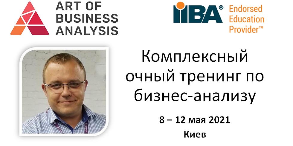 Комплексный очный тренинг по бизнес-анализу (Май 2021)