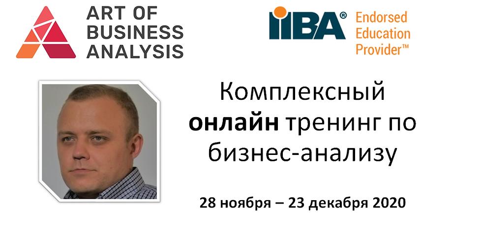 Комплексный онлайн тренинг по бизнес-анализу (Ноябрь-Декабрь, 2020)