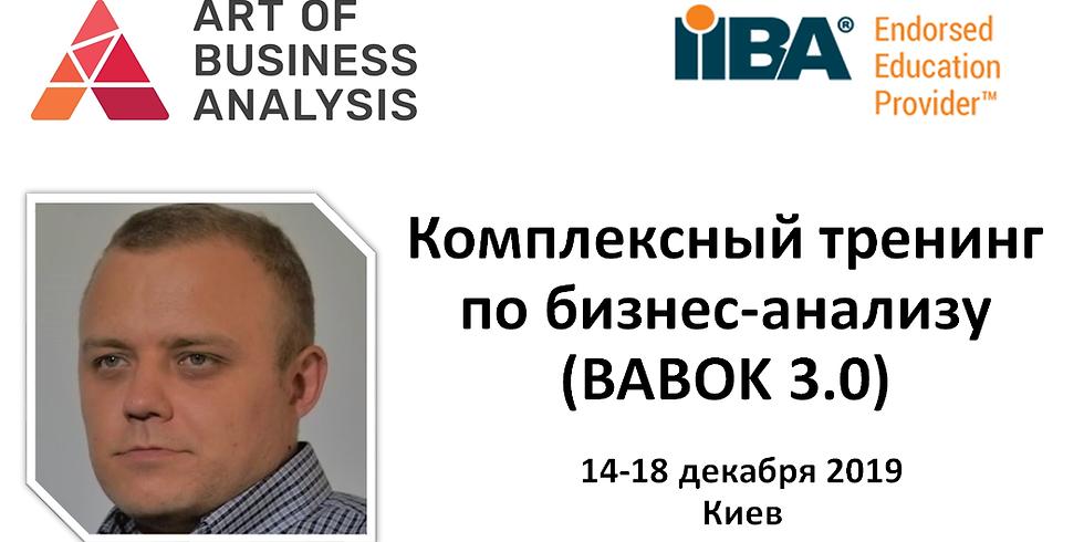 Комплексный тренинг по бизнес-анализу