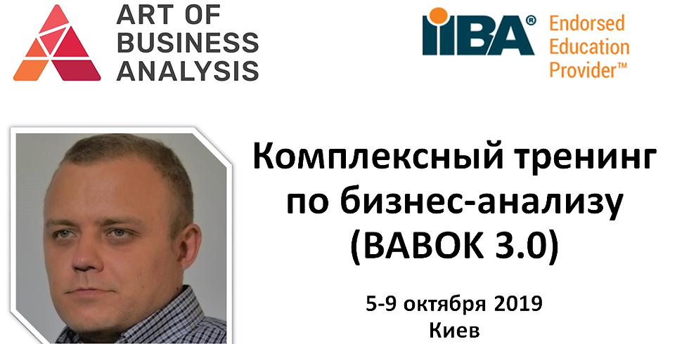 Комплексный тренинг по бизнес-анализу (1)