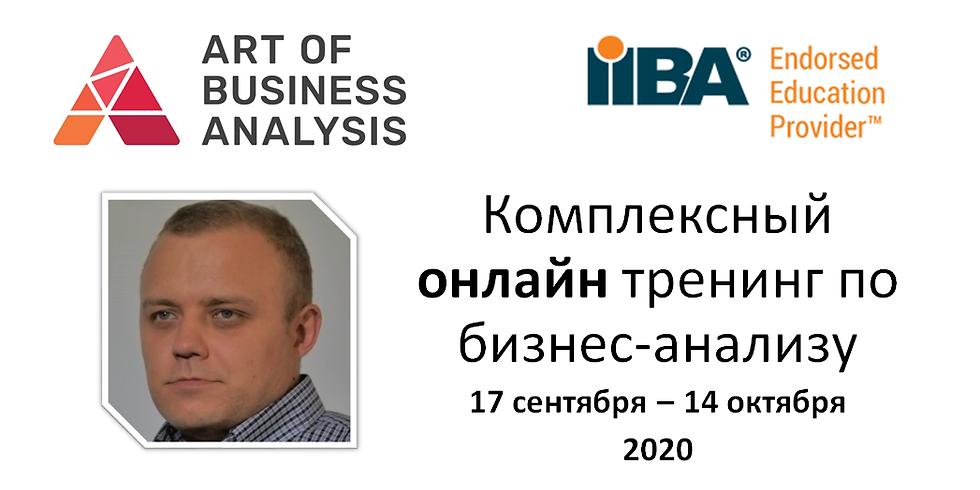 Комплексный онлайн тренинг по бизнес-анализу (Сентябрь- Октябрь, 2020)