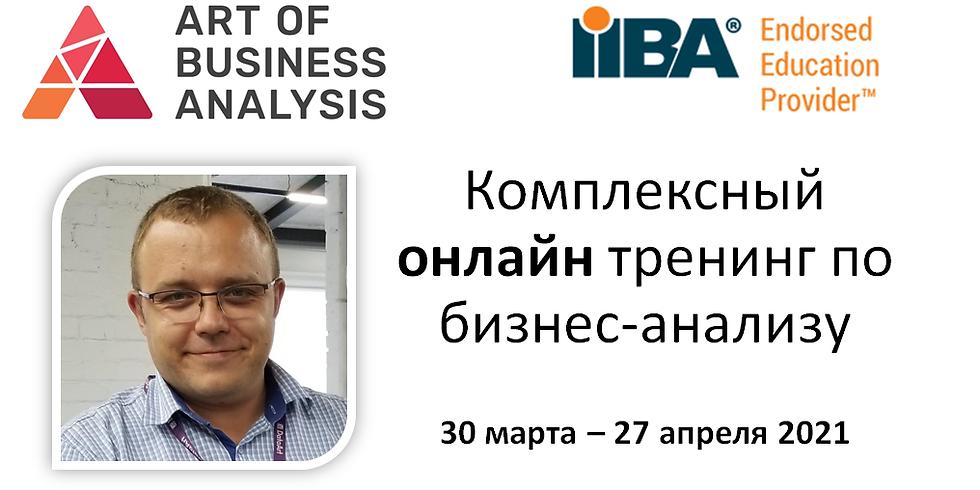 Комплексный онлайн тренинг по бизнес-анализу (Март-Апрель, 2021)