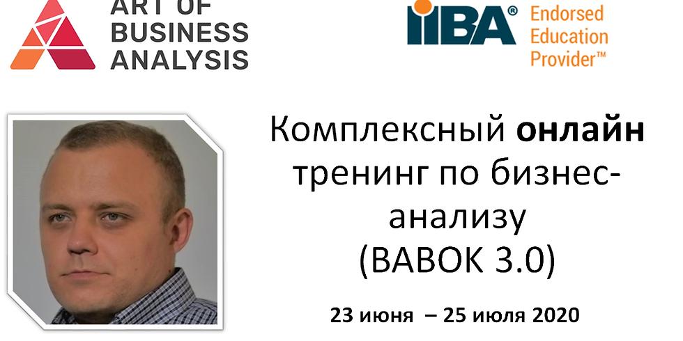 Комплексный онлайн тренинг по бизнес-анализу (Июнь-Июль, 2020) (1)