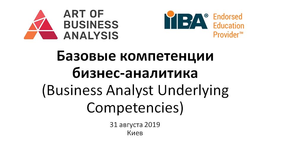 Базовые компетенции бизнес-аналитика (BA Underlying Competences)