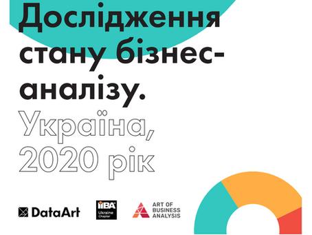 Стан бізнес-аналізу в Україні (2020). Частина перша: Портрет бізнес-аналітика