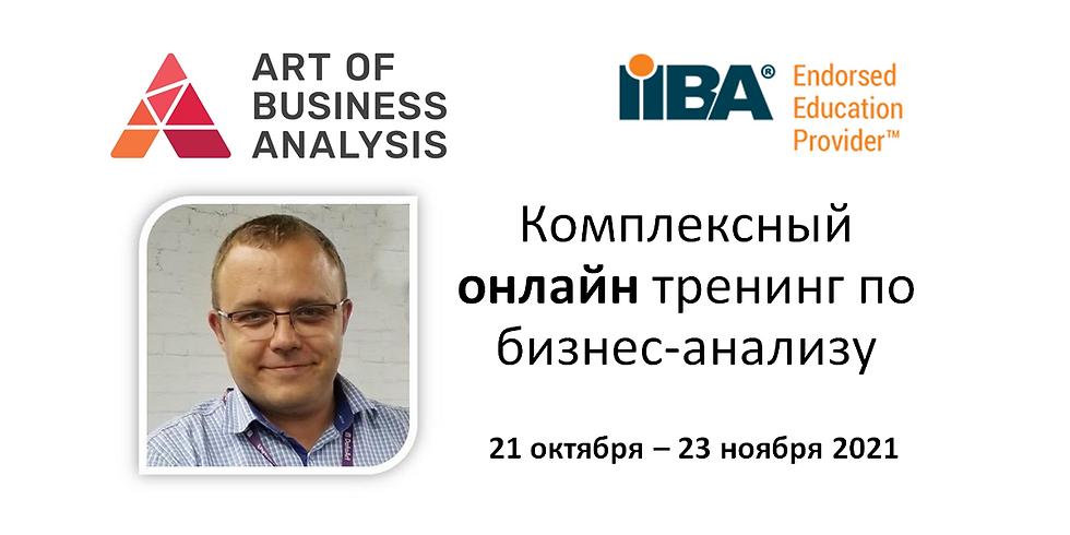 Комплексный онлайн тренинг по бизнес-анализу (Октябрь-Ноябрь, 2021)