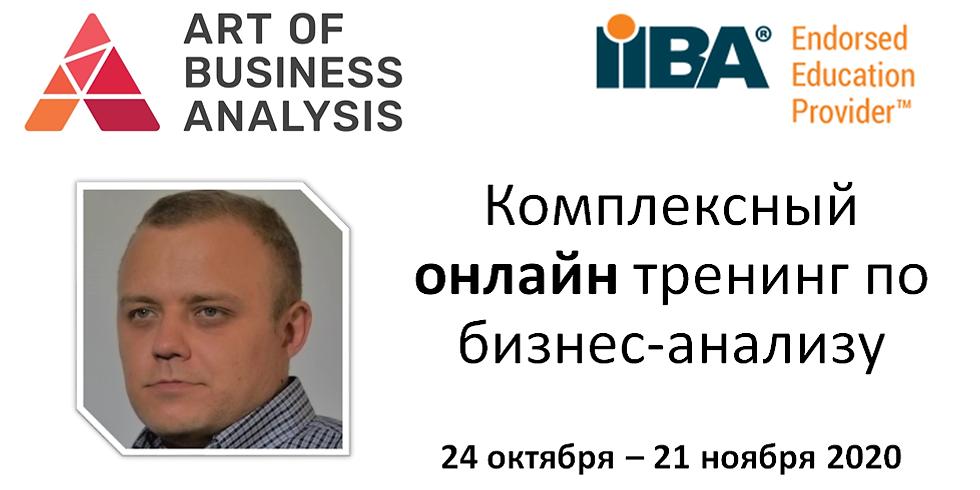Комплексный онлайн тренинг по бизнес-анализу (Октябрь - Ноябрь, 2020)