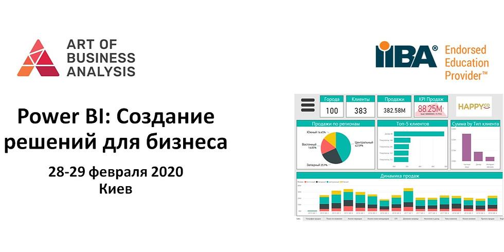 """Тренинг-практикум """"Power BI: Создание решения для бизнеса"""" (28-29 февраля, 2020)"""