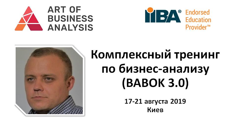 Комплексный тренинг по бизнес-анализу (2)