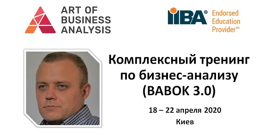 Комплексный тренинг по бизнес-анализу (Апрель, 2020)