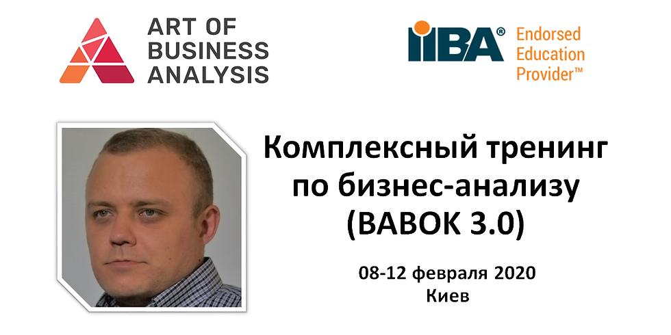Комплексный тренинг по бизнес-анализу (Февраль, 2020)