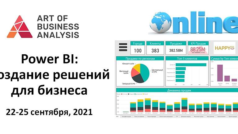 """Онлайн Тренинг-практикум """"Power BI: Создание решения для бизнеса"""" (22-25 сентября, 2021)"""
