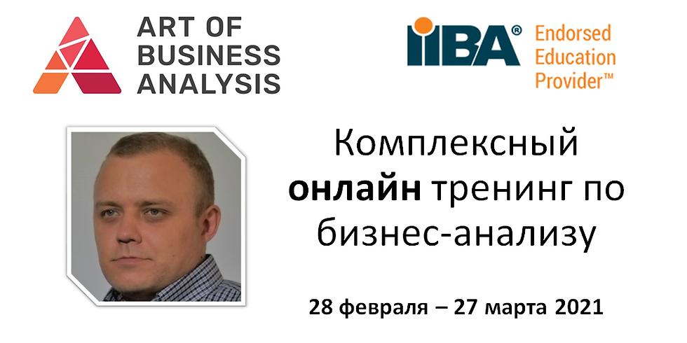 Комплексный онлайн тренинг по бизнес-анализу (Февраль-март 2021) (1)