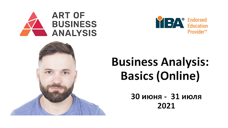 Business Analysis: Basics (июль , 2021)