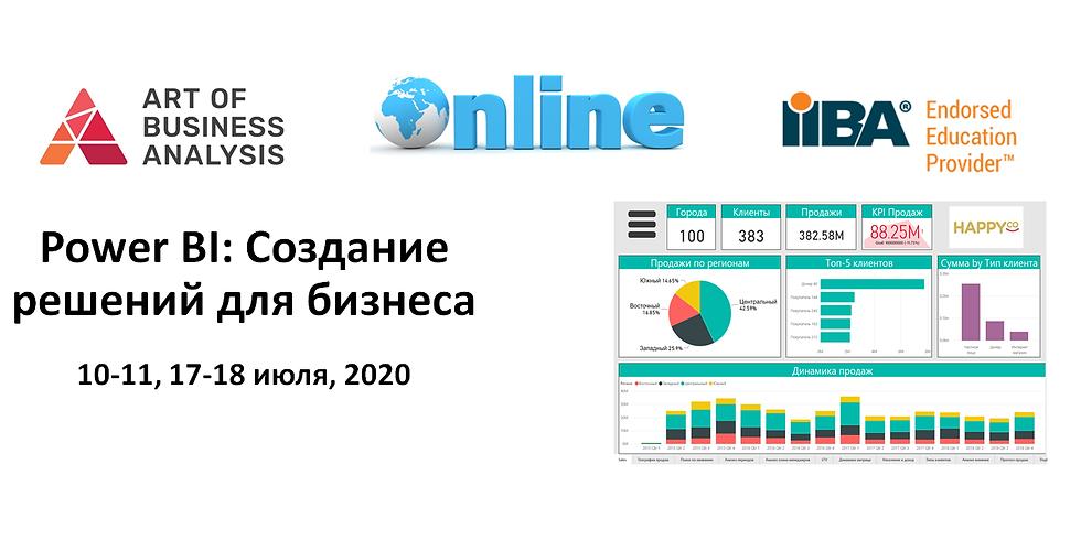 """Онлайн Тренинг-практикум """"Power BI: Создание решения для бизнеса"""" (10-11, 17-18 июля, 2020)"""