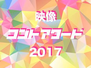 映像コントアワード2017