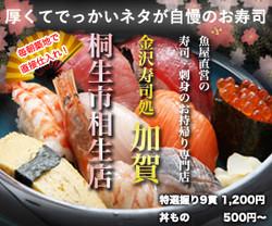 PPC広告 - 寿司屋 - 2015年