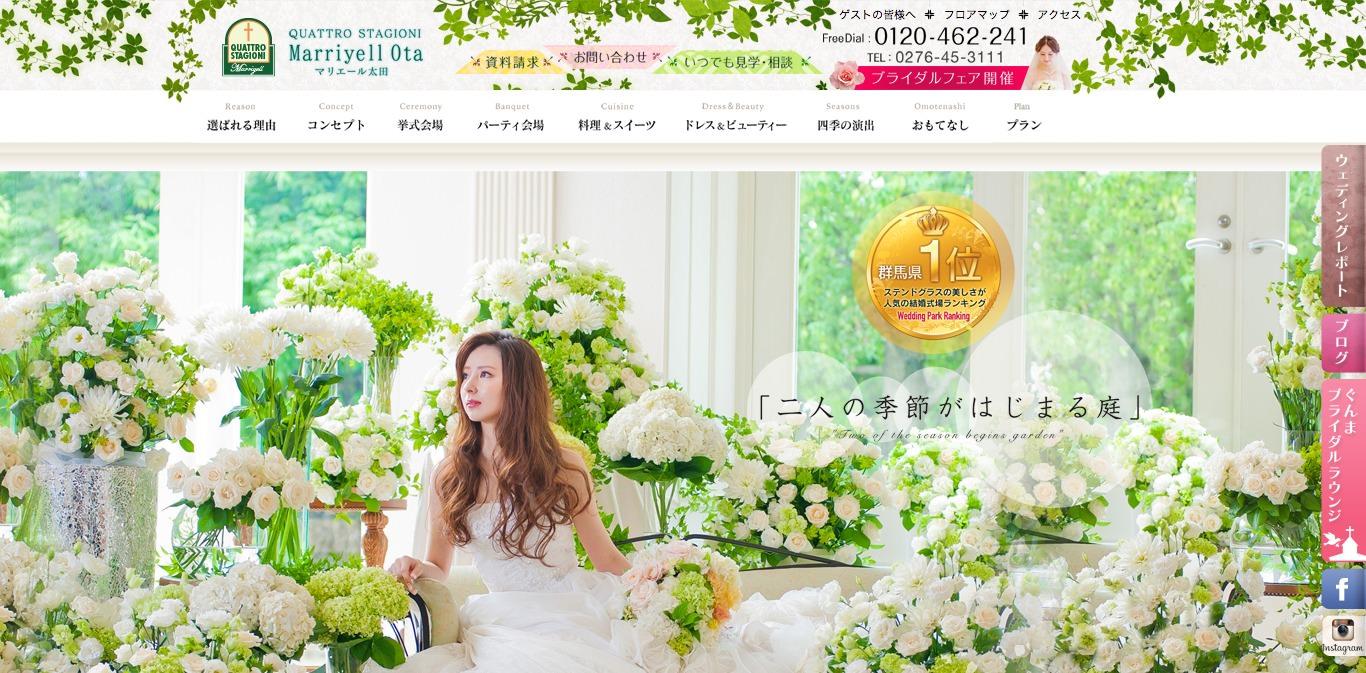 ホームページ - 結婚式場 - 2015年