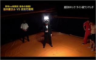 【映像コント】野球出身のキックボクサー田中摩沙斗の試合が野球過ぎる