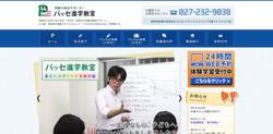 ホームページ - 学習塾 - 2014年