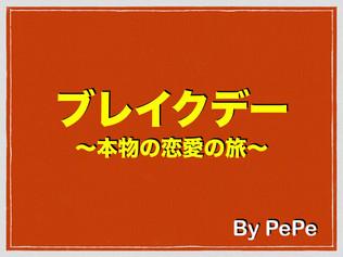 【アルティメット・プレゼン・バトル】ブレイクデー 〜本物の恋愛の旅〜(by PePe)