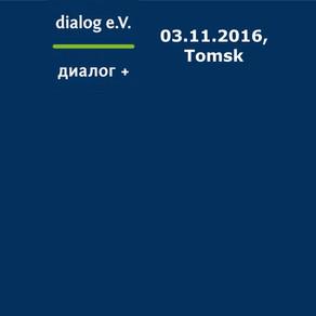 Стратегической встреча томской РГ