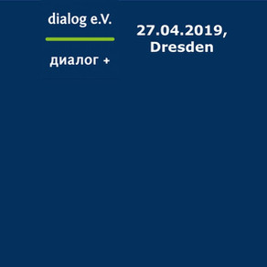 Весенний Фестиваль в Дрездене