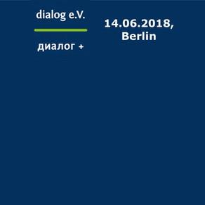 Бизнес-вечер в Берлине