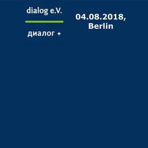Летний фестиваль Берлинской РГ