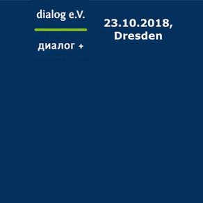Представление диалога+ в Дрездене
