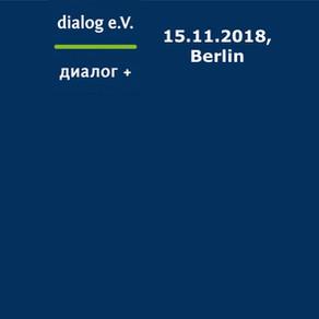 Футбольный матч Россия-Германия