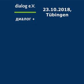 Инфовечер в Тюбингене