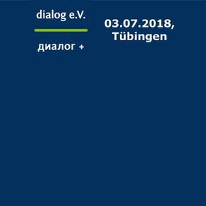Доклад в Тюбингене