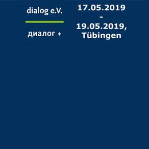 XXII Симпозиум диалога+