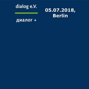 Stammtisch в Берлине