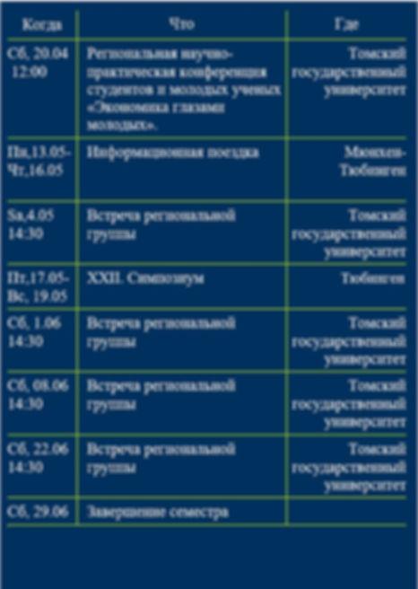 Tomsk_Semesterprogramm_SS2019_RU.jpg