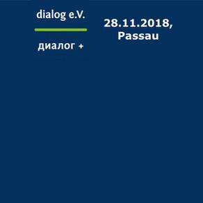Международный день в Пассау