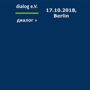 Дискуссия в Берлине